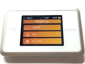 BroadWiMAX 電源オプション