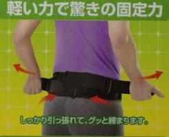 ミズノ腰部骨盤ベルト