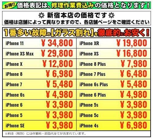 「あいさぽ」のiPhone修理料金