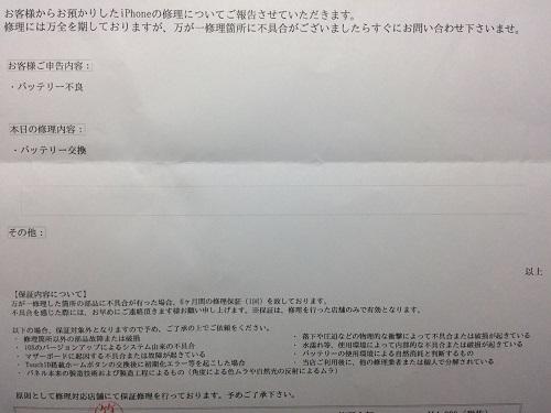 iPhone修理報告書