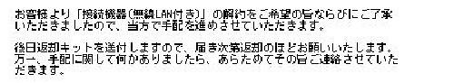 「無線LANルーターレンタル解約」担当メール②