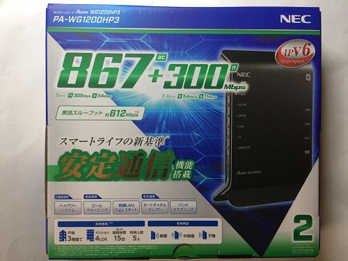 NEC Aterm WG1200HP3外箱