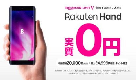 「Rakuten UN-LIMIT V」申込と同時にRakuten Hand購入で実質0円【楽天モバイル】