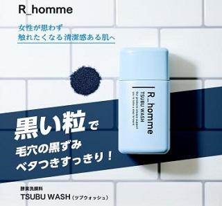 R-homme「ツブウォッシュ」